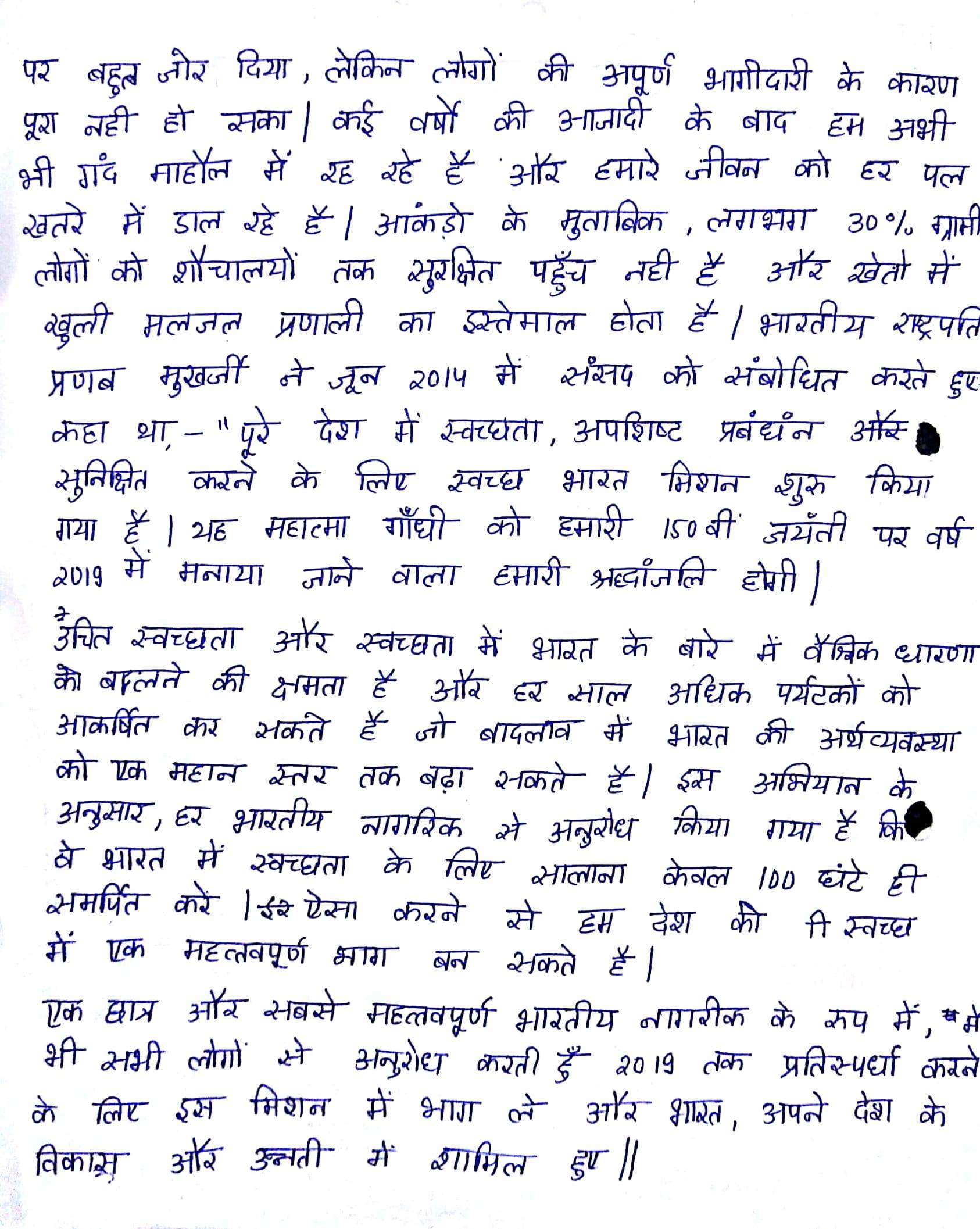 essay on swacha bharath